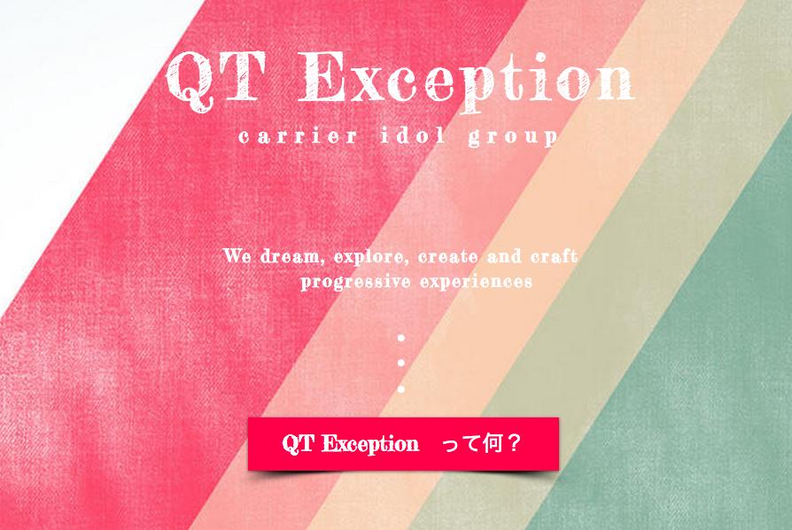 QTException メンバー募集